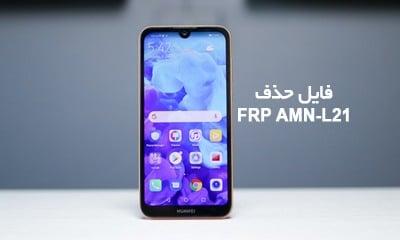 حذف FRP هواوی AMN-L21 همه ورژن ها بدون باکس و دانگل تضمینی   فایل و آموزش حذف قفل گوگل اکانت Huawei Y5 2019 AMN-L21   آوارام