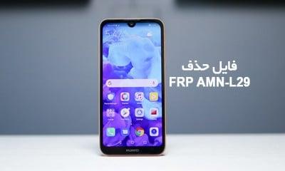 حذف FRP هواوی AMN-L29 همه ورژن ها بدون باکس و دانگل تضمینی | فایل و آموزش حذف قفل گوگل اکانت Huawei Y5 2019 AMN-L29 | آوارام