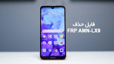 حذف FRP هواوی AMN-LX9 همه ورژن ها بدون باکس و دانگل تضمینی | فایل و آموزش حذف قفل گوگل اکانت Huawei Y5 2019 AMN-LX9 | آوارام