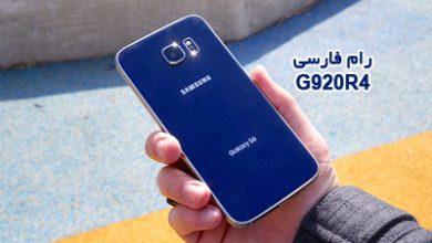 رام فارسی سامسونگ G920R4 اندروید 7.0 تست شده بدون مشکل | دانلود فایل فلش فارسی Samsung Galaxy S6 SM-G920R4 کاملا تضمینی | آوارام