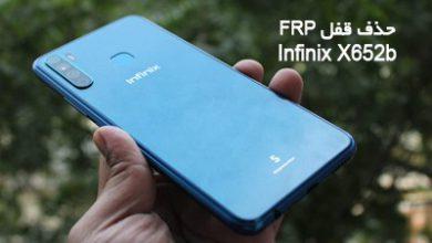 حذف FRP Infinix X652b قفل گوگل اکانت اینفینیکس S5 Lite | دانلود فایل و آموزش حذف قفل گوگل اکانت Infinix S5 Lite X652b تضمینی | آوارام