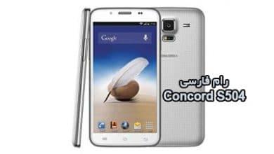 رام فارسی Concord S504 پردازنده MT6582 تست شده | دانلود فایل فلش رسمی و فارسی گوشی چینی Concord S504 بدون مشکل | آوارام