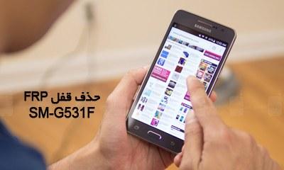حذف FRP سامسونگ G531F اندروید 5.1.1 کاملا تضمینی | دانلود فایل و آموزش حذف قفل گوگل اکانت Samsung Galaxy SM-G531F تست شده | آوارام