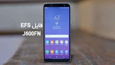 فایل EFS سامسونگ J600FN برای حل مشکل Mount EFS | حل مشکل شبکه Samsung SM-J600FN | حل مشکل هنگ لوگو و نداشتن سریال Samsung Galaxy J6