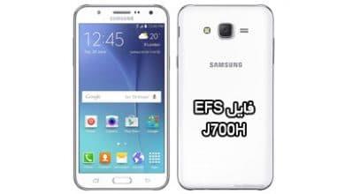 فایل EFS سامسونگ J700H برای حل مشکل Mount EFS | حل مشکل شبکه Samsung SM-J700H | حل مشکل هنگ لوگو و نداشتن سریال Samsung Galaxy J7