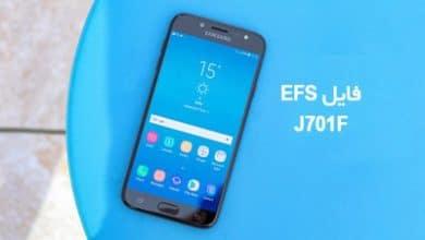 فایل EFS سامسونگ J701F برای حل مشکل Mount EFS | حل مشکل شبکه Samsung SM-J701F | حل مشکل هنگ لوگو و نداشتن سریال Samsung Galaxy J7 2017