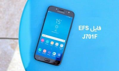 فایل EFS سامسونگ J701F برای حل مشکل Mount EFS   حل مشکل شبکه Samsung SM-J701F   حل مشکل هنگ لوگو و نداشتن سریال Samsung Galaxy J7 2017