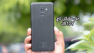 حل مشکل تاچ J810Y اندروید 8 و 9 بعد از فلش یا ارتقا اندروید | دانلود فایل مشکل SM-J810Y Fix Touch بعد از ارتقا اندروید کاملا تضمینی