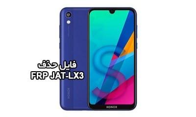 حذف FRP هواوی KSA-LX3 همه ورژن ها بدون باکس و دانگل تضمینی   فایل و آموزش حذف قفل گوگل اکانت Huawei Honor 8s KSA-LX3