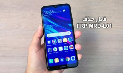 حذف FRP هواوی MRD-L01 همه ورژن ها بدون باکس و دانگل تضمینی | فایل و آموزش حذف قفل گوگل اکانت Huawei Y6 2019 MRD-L01 | آوارام
