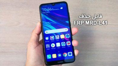 حذف FRP هواوی MRD-L41 همه ورژن ها بدون باکس و دانگل تضمینی | فایل و آموزش حذف قفل گوگل اکانت Huawei Y6 2019 MRD-L41 | آوارام