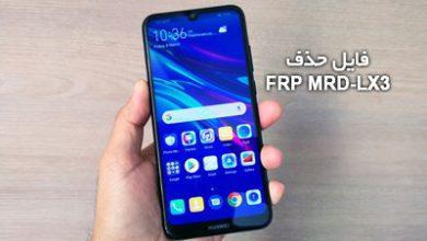 حذف FRP هواوی MRD-LX3 همه ورژن ها بدون باکس و دانگل تضمینی | فایل و آموزش حذف قفل گوگل اکانت Huawei Y6 2019 MRD-LX3 | آوارام