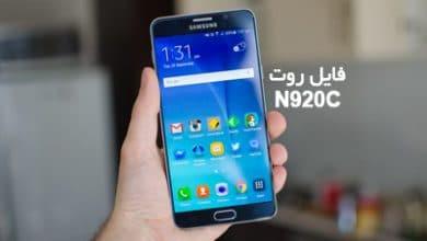 فایل روت سامسونگ N920C گلکسی Note 5 اندروید 7.0 | دانلود فایل و آموزش ROOT Samsung Galaxy SM-N920C همه باینری ها | آوا رام