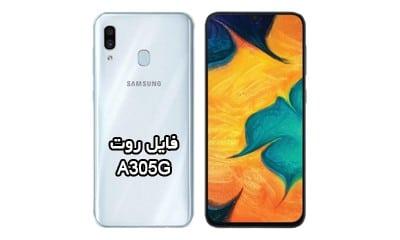 فایل روت سامسونگ A305G گلکسی A30 اندروید 9 و 10 | دانلود فایل و آموزش ROOT Samsung Galaxy SM-A305G همه باینری ها | آوا رام