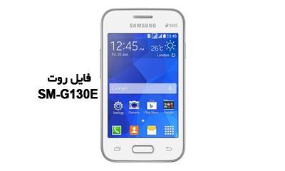 فایل روت سامسونگ G130E گلکسی Star 2 اندروید 4.4.2 | دانلود فایل و آموزش ROOT Samsung Galaxy SM-G130E همه بیلدها | آوا رام