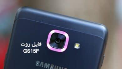 فایل روت سامسونگ G615F گلکسی J7 Max اندروید 7 و 8   دانلود فایل و آموزش ROOT Samsung Galaxy SM-G615F همه باینری ها   آوا رام