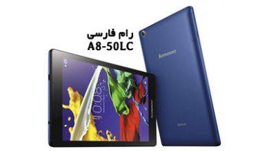 رام فارسی Lenovo A8-50LC اندروید 5.1 تست شده و تضمینی | دانلود فایل فلش رسمی تبلت لنوو A8-50LC پردازنده MT6735 بدون مشکل | آوارام