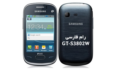 رام فارسی S3802W سامسونگ Rex 70 تست شده و تضمینی | دانلود فایل فلش فارسی Samsung Rex 70 GT-S3802W تست شده و تضمینی | آوارام