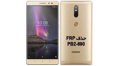 حذف FRP Lenovo PB2-690 گوگل اکانت لنوو Phab 2 Pro | پاک کردن قفل گوگل اکانت گوشی لنوو Phab 2 Pro PB2-690 تست شده و تضمینی | آوارام