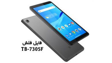 رام فارسی Lenovo TB-7305F تبلت لنوو Tab M7 اندروید 9.0 | دانلود فایل فلش رسمی و شرکتی لنوو TB-7305F آخرین بیلدنامبر تست شده و تضمینی