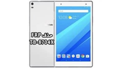 حذف FRP Lenovo TB-8704X گوگل اکانت تبلت Tab 4 8 Plus | پاک کردن قفل گوگل اکانت تبلت لنوو Tab 4 8 Plus TB-8704X با آموزش ساده