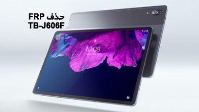 حذف FRP Lenovo TB-J606F گوگل اکانت لنوو Tab P11 | پاک کردن قفل گوگل اکانت گوشی لنوو Tab P11 TB-J606F تست شده و تضمینی | آوارام