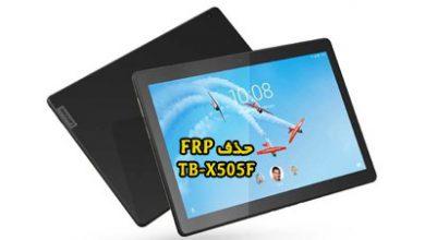 حذف FRP Lenovo TB-X505F تبلت Tab M10 تست شده | پاک کردن قفل گوگل اکانت تبلت لنوو Tab M10 TB-X505F تست شده و تضمینی | آوارام