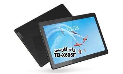 رام فارسی Lenovo TB-X605F فایل فلش لنوو Tab M10   دانلود فایل فلش رسمی و فارسی تبلت لنوو TB-X605F به همراه آموزش رایت تست شده   آوارام