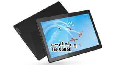 رام فارسی Lenovo TB-X605L فایل فلش لنوو Tab M10 | دانلود فایل فلش رسمی و فارسی تبلت لنوو TB-X605L به همراه آموزش رایت تست شده | آوارام