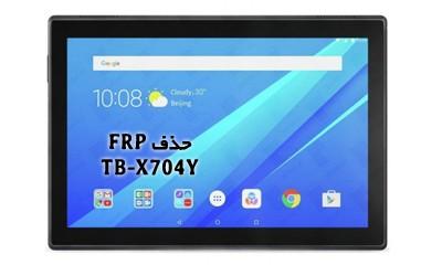 حذف FRP Lenovo TB-X704Y تبلت لنوو Tab 4 10 Plus | فایل و آموزش حذف قفل گوگل اکانت تبلت لنوو TB-X704Y تست شده و تضمینی | آوارام