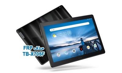 حذف FRP Lenovo TB-X705F گوگل اکانت لنوو Tab P10 | پاک کردن قفل گوگل اکانت گوشی لنوو Tab P10 TB-X705F تست شده و تضمینی | آوارام