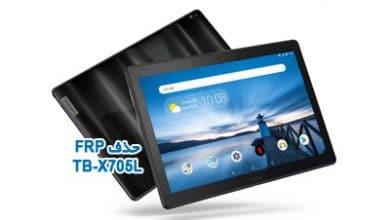 حذف FRP Lenovo TB-X705L گوگل اکانت لنوو Tab P10 | پاک کردن قفل گوگل اکانت گوشی لنوو Tab P10 TB-X705L تست شده و تضمینی | آوارام