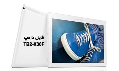 فایل دامپ Lenovo TB2-X30F نوع XML برای پروگرام هارد | دانلود فول دامپ لنوو Tab 2 A10-30 TB2-X30F ترمیم بوت و حل مشکل خاموشی | آوارام