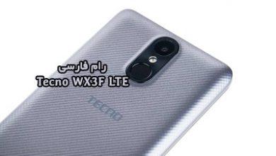 رام فارسی Tecno WX3F LTE اندروید 7.0 تست شده و تضمینی | دانلود فایل فلش فارسی تکنو WX3F LTE رسمی و شرکتی حل مشکل خاموشی | آوارام