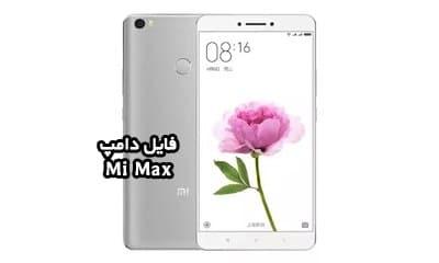 فایل دامپ شیائومی Mi Max نوع XML پروگرم هارد و ترمیم بوت | دانلود فول Dump Xiaomi Mi Max hydrogen حل مشکل خاموشی تضمینی | آوا رام