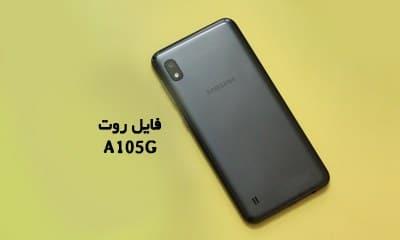 فایل روت سامسونگ A105G گلکسی A10 اندروید 9 و 10 | دانلود فایل و آموزش ROOT Samsung Galaxy SM-A105G همه باینری ها | آوا رام