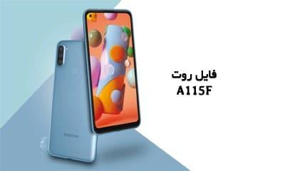 فایل روت سامسونگ A115F گلکسی A11 اندروید 10 تضمینی | دانلود فایل و آموزش ROOT Samsung Galaxy SM-A115F همه باینری ها | آوا رام