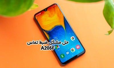 حل مشکل ضبط مکالمه A205F گلکسی A20 تست شده و تضمینی   حل مشکل ضبط نشدن تماس و نبودن گزینه Call Record در Samsung Galaxy A20