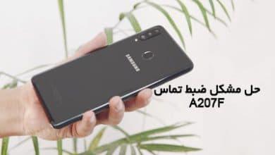 حل مشکل ضبط مکالمه A207F گلکسی A20s تست شده و کاملا تضمینی | حل مشکل ضبط نشدن تماس و نبودن گزینه Call Record در Samsung Galaxy a20s
