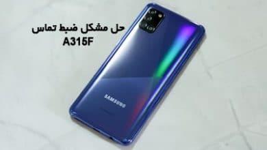 حل مشکل ضبط مکالمه A315F گلکسی A31 تست شده و کاملا تضمینی | حل مشکل ضبط نشدن تماس و نبودن گزینه Call Record در Samsung Galaxy A31