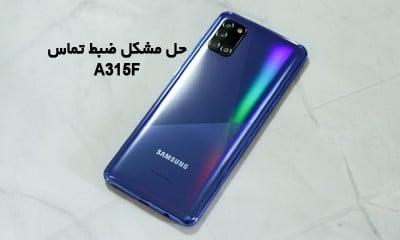 حل مشکل ضبط مکالمه A315F گلکسی A31 تست شده و کاملا تضمینی   حل مشکل ضبط نشدن تماس و نبودن گزینه Call Record در Samsung Galaxy A31