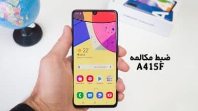 حل مشکل ضبط مکالمه A415F گلکسی A41 تست شده و تضمینی ✔ | حل مشکل ضبط نشدن تماس و نبودن گزینه Call Record در Samsung Galaxy A41