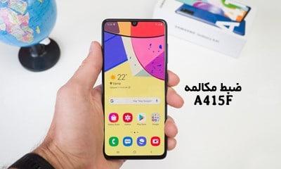 حل مشکل ضبط مکالمه A415F گلکسی A41 تست شده و تضمینی ✔   حل مشکل ضبط نشدن تماس و نبودن گزینه Call Record در Samsung Galaxy A41