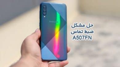 حل مشکل ضبط مکالمه A507FN گلکسی A50s تست شده و کاملا تضمینی | حل مشکل ضبط نشدن تماس و نبودن گزینه Call Record در Samsung Galaxy a11