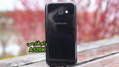 رام فارسی سامسونگ A520K اندروید 8 تست شده بدون مشکل | دانلود فایل فلش فارسی Samsung Galaxy A5 2017 SM-A520K کاملا تضمینی | آوارام
