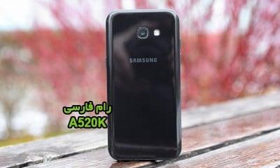 رام فارسی سامسونگ A520K اندروید 8 تست شده بدون مشکل   دانلود فایل فلش فارسی Samsung Galaxy A5 2017 SM-A520K کاملا تضمینی   آوارام