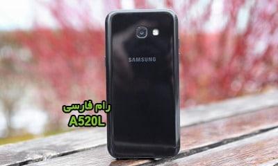 رام فارسی سامسونگ A520L اندروید 8 تست شده بدون مشکل | دانلود فایل فلش فارسی Samsung Galaxy A5 2017 SM-A520L کاملا تضمینی | آوارام