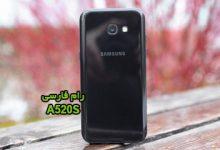 رام فارسی سامسونگ A520S اندروید 8 تست شده بدون مشکل   دانلود فایل فلش فارسی Samsung Galaxy A5 2017 SM-A520S کاملا تضمینی   آوارام