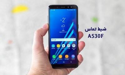 حل مشکل ضبط مکالمه A530F گلکسی A8 2018 تست شده | حل مشکل ضبط نشدن تماس و نبودن گزینه Call Record در Samsung Galaxy A8 2018 تضمینی