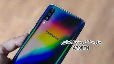 حل مشکل ضبط مکالمه A705FN گلکسی A70 تست شده و کاملا تضمینی | حل مشکل ضبط نشدن تماس و نبودن گزینه Call Record در Samsung Galaxy a70
